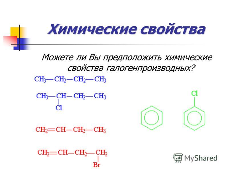Химические свойства Можете ли Вы предположить химические свойства галогенпроизводных?