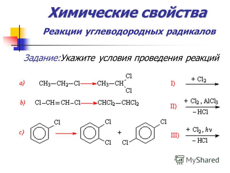 Химические свойства Химические свойства Реакции углеводородных радикалов Задание:Укажите условия проведения реакций