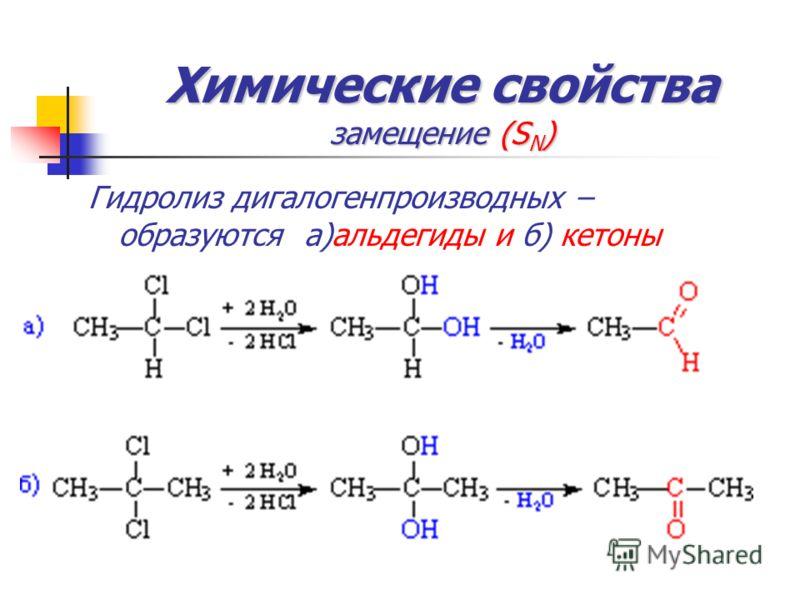 Химические свойства замещение (S N ) Гидролиз дигалогенпроизводных – образуются а)альдегиды и б) кетоны