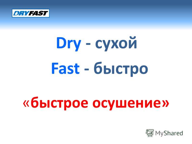 Dry - сухой «быстрое осушение» Fast - быстро