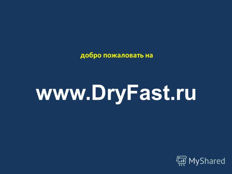 добро пожаловать на www.DryFast.ru