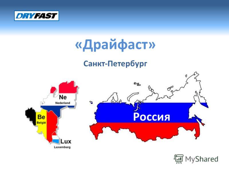 «Драйфаст» Россия Санкт-Петербург