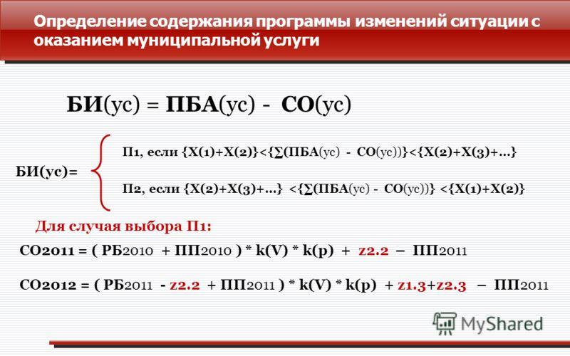 БИ(ус) = ПБА(ус) - СО(ус) П1, если {Х(1)+X(2)}