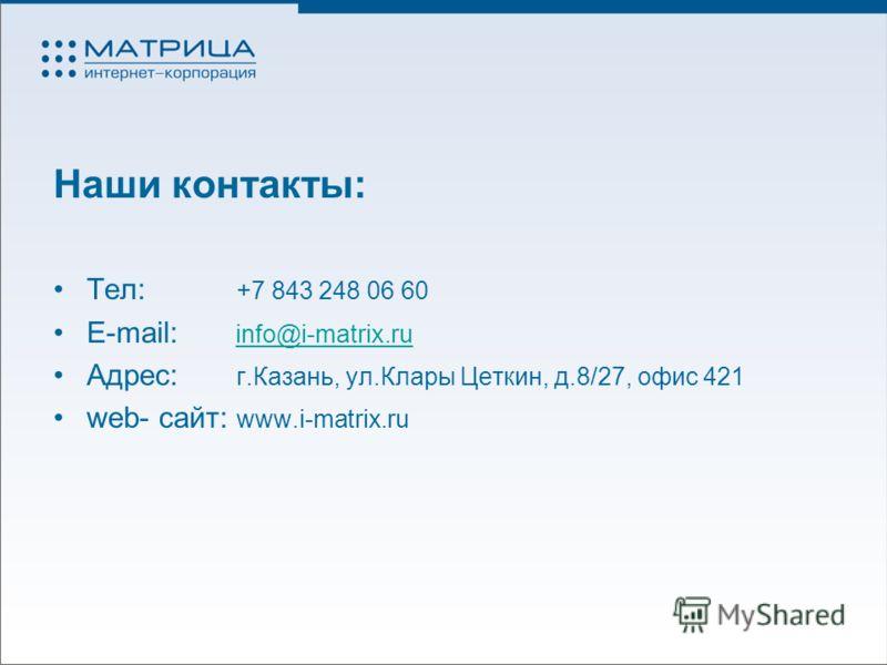Наши контакты: Тел: +7 843 248 06 60 E-mail: info@i-matrix.ru info@i-matrix.ru Адрес: г.Казань, ул.Клары Цеткин, д.8/27, офис 421 web- сайт: www.i-matrix.ru