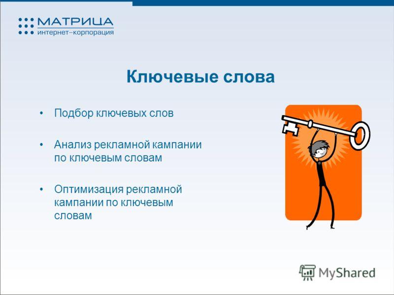 Ключевые слова Подбор ключевых слов Анализ рекламной кампании по ключевым словам Оптимизация рекламной кампании по ключевым словам