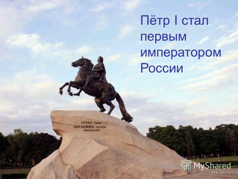 Пётр I стал первым императором России