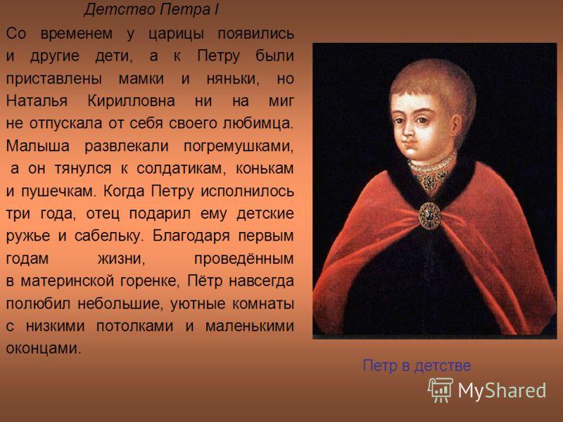 Презентация на тему Детство и юность Петра i Пётр i Пётр i  3 Детство
