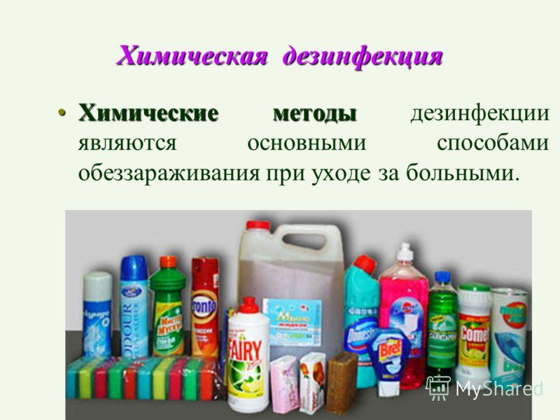 Химическая дезинфекция Химические методыХимические методы дезинфекции являются основными способами обеззараживания при уходе за больными.