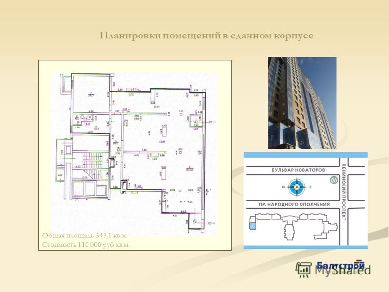 Общая площадь 343,1 кв.м. Стоимость 110 000 руб.кв.м. Планировки помещений в сданном корпусе +7/812/380-84-80