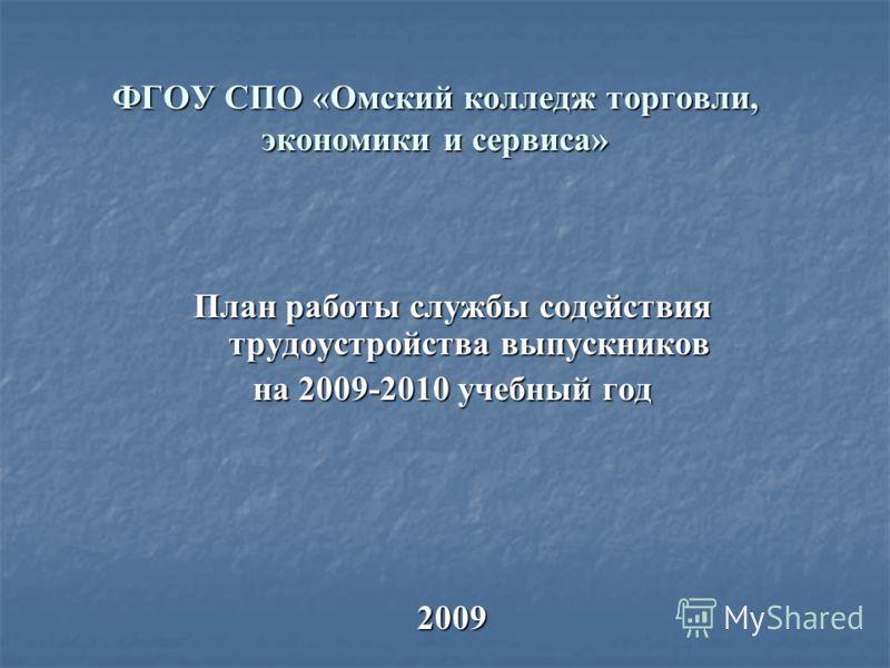 ФГОУ СПО «Омский колледж торговли, экономики и сервиса» План работы службы содействия трудоустройства выпускников на 2009-2010 учебный год 2009