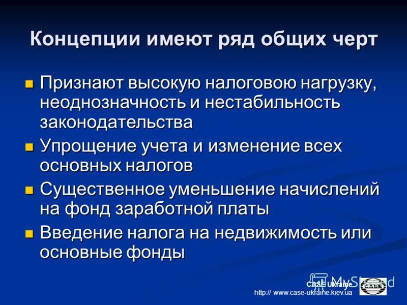 CASE Ukraine http:// www.case-ukraine.kiev.ua Концепции имеют ряд общих черт Признают высокую налоговою нагрузку, неоднозначность и нестабильность законодательства Признают высокую налоговою нагрузку, неоднозначность и нестабильность законодательства