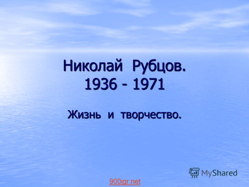 Николай Рубцов. 1936 - 1971 Жизнь и творчество. 900igr.net