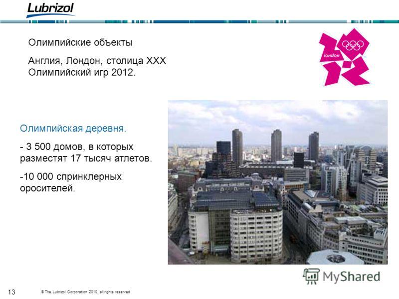 © The Lubrizol Corporation 2010, all rights reserved 13 Олимпийские объекты Англия, Лондон, столица ХХХ Олимпийский игр 2012. Олимпийская деревня. - 3 500 домов, в которых разместят 17 тысяч атлетов. -10 000 спринклерных оросителей.