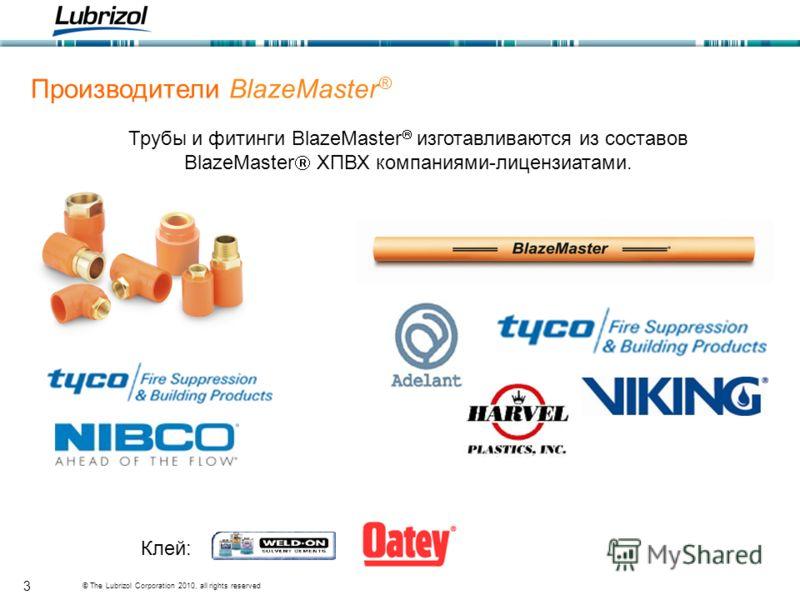 © The Lubrizol Corporation 2010, all rights reserved 3 Трубы и фитинги BlazeMaster изготавливаются из составов BlazeMaster ХПВХ компаниями-лицензиатами. Производители BlazeMaster ® Клей: