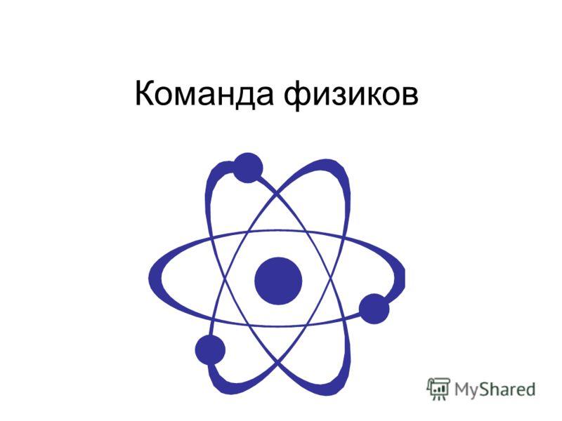 Команда физиков