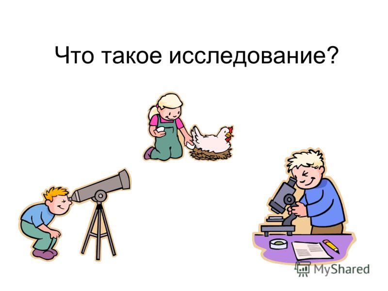 Что такое исследование?