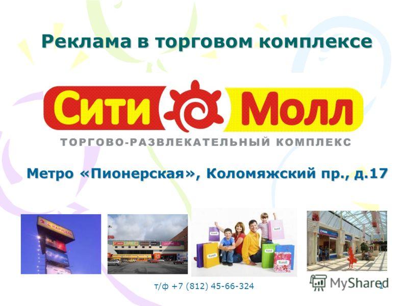 т/ф +7 (812) 45-66-324 1 Реклама в торговом комплексе Метро «Пионерская», Коломяжский пр., д.17