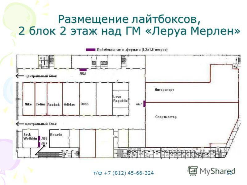 т/ф +7 (812) 45-66-324 11 Размещение лайтбоксов, 2 блок 2 этаж над ГМ «Леруа Мерлен»