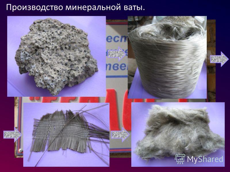Производство минеральной ваты.