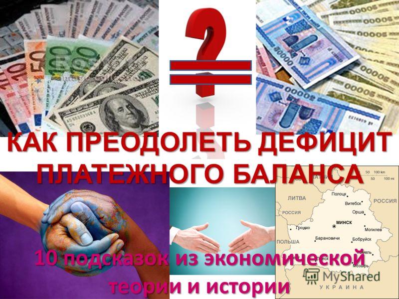КАК ПРЕОДОЛЕТЬ ДЕФИЦИТ ПЛАТЕЖНОГО БАЛАНСА 10 подсказок из экономической теории и истории ???