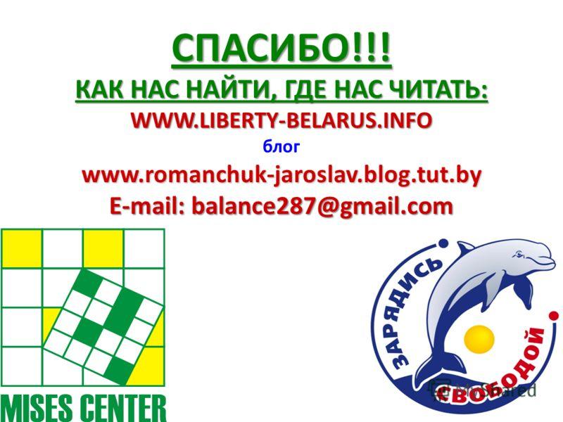 СПАСИБО!!! КАК НАС НАЙТИ, ГДЕ НАС ЧИТАТЬ: WWW.LIBERTY-BELARUS.INFO блогwww.romanchuk-jaroslav.blog.tut.by E-mail: balance287@gmail.com