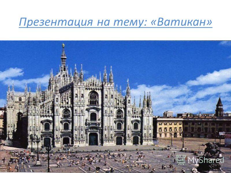 Презентация на тему: «Ватикан»