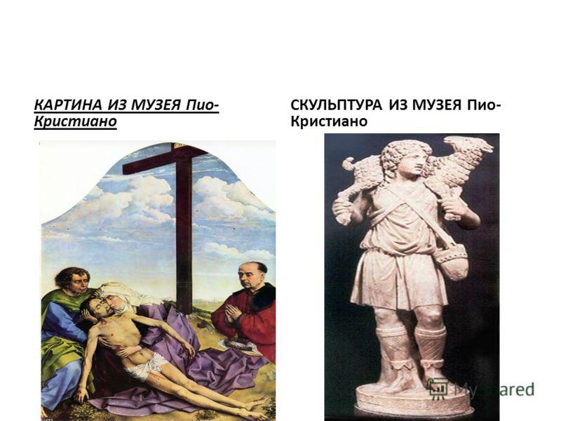 КАРТИНА ИЗ МУЗЕЯ Пио- Кристиано СКУЛЬПТУРА ИЗ МУЗЕЯ Пио- Кристиано