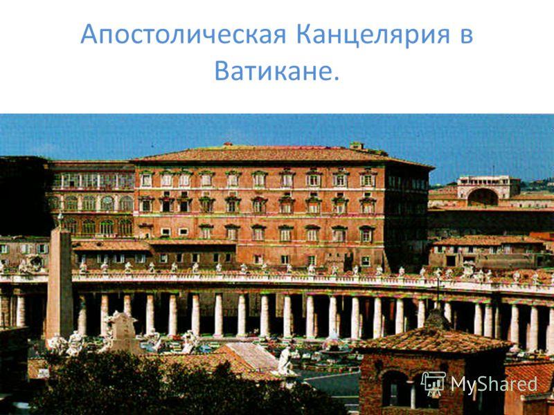 Апостолическая Канцелярия в Ватикане.