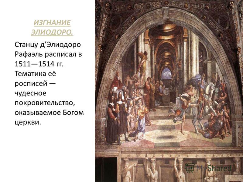 ИЗГНАНИЕ ЭЛИОДОРО. Станцу дЭлиодоро Рафаэль расписал в 15111514 гг. Тематика её росписей чудесное покровительство, оказываемое Богом церкви.
