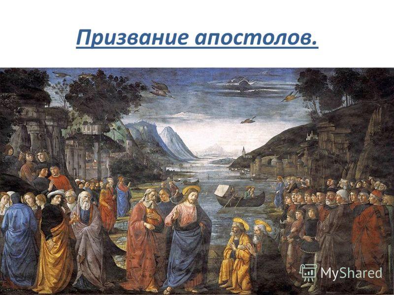 Призвание апостолов.
