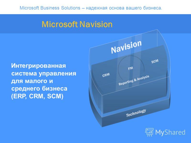 Microsoft Business Solutions – надежная основа вашего бизнеса. Интегрированная система управления для малого и среднего бизнеса (ERP, CRM, SCM) Microsoft Navision