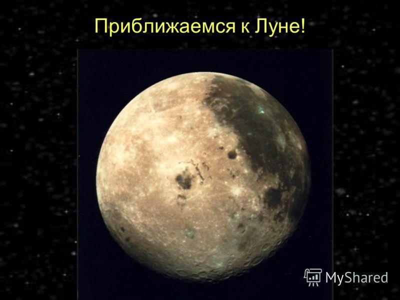 Приближаемся к Луне!