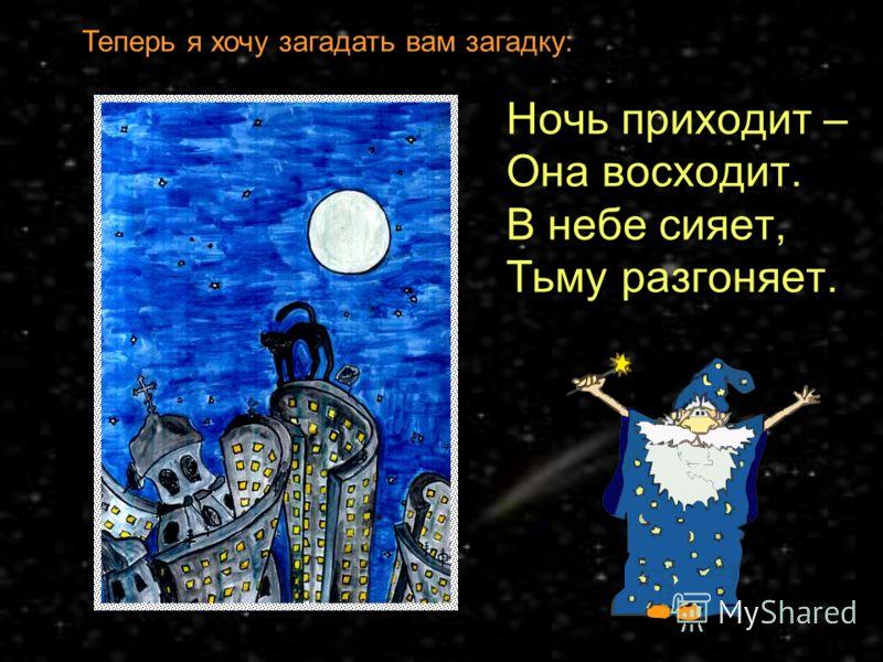 Ночь приходит она восходит в небе