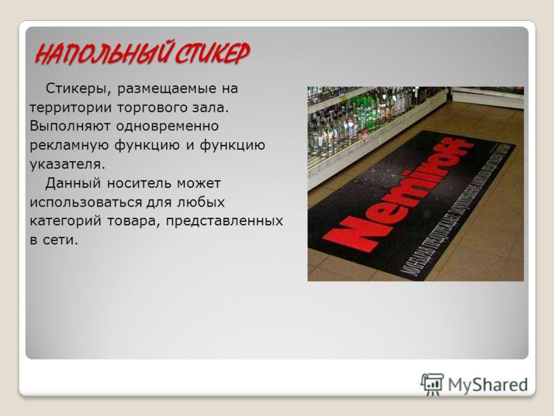 Стикеры, размещаемые на территории торгового зала. Выполняют одновременно рекламную функцию и функцию указателя. Данный носитель может использоваться для любых категорий товара, представленных в сети. НАПОЛЬНЫЙ СТИКЕР