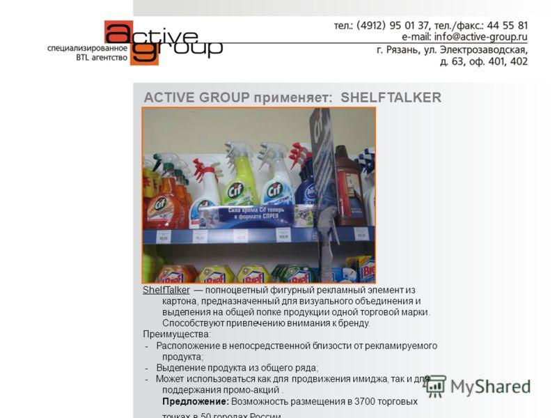 ACTIVE GROUP применяет: SHELFTALKER ShelfTalker полноцветный фигурный рекламный элемент из картона, предназначенный для визуального объединения и выделения на общей полке продукции одной торговой марки. Способствуют привлечению внимания к бренду. Пре