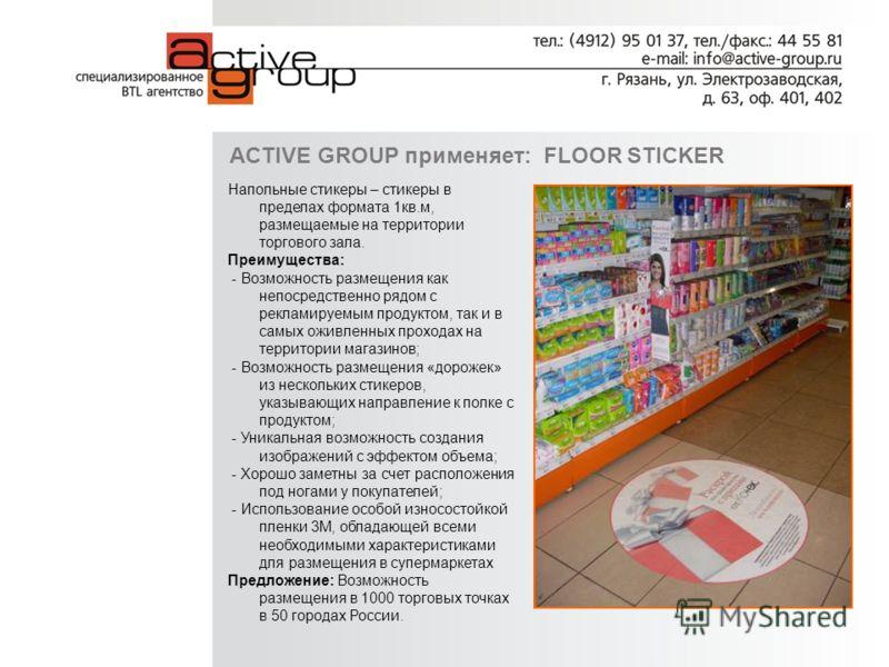 ACTIVE GROUP применяет: FLOOR STICKER Напольные стикеры – стикеры в пределах формата 1кв.м, размещаемые на территории торгового зала. Преимущества: - Возможность размещения как непосредственно рядом с рекламируемым продуктом, так и в самых оживленных