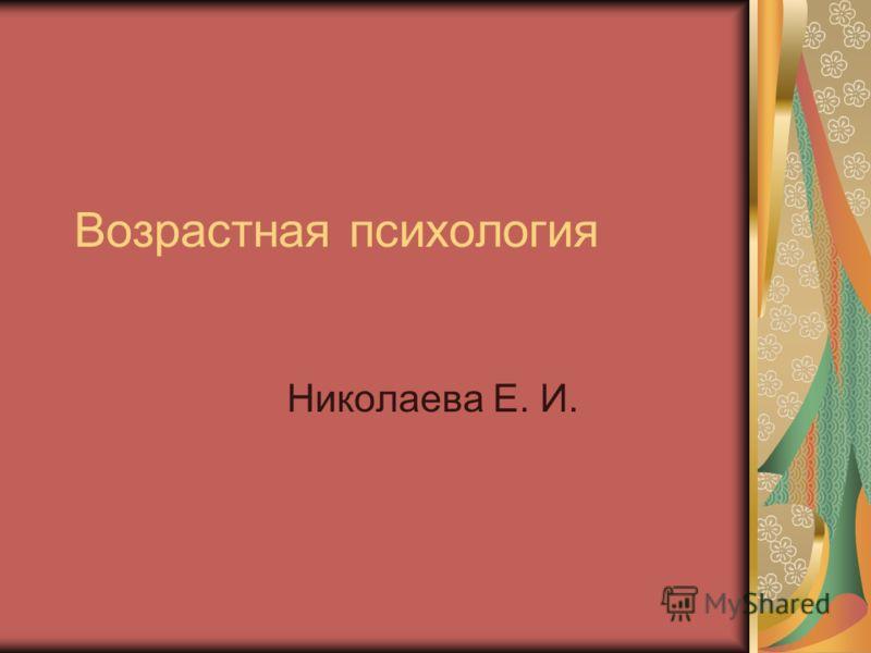 Возрастная психология Николаева Е. И.