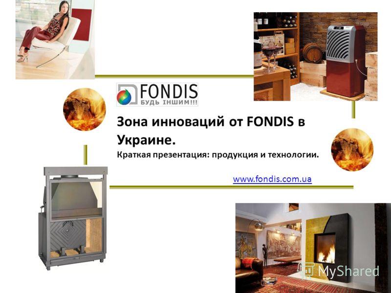 Зона инноваций от FONDIS в Украине. Краткая презентация: продукция и технологии. www.fondis.com.ua