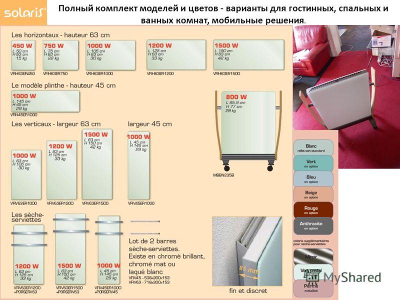 Полный комплект моделей и цветов - варианты для гостинных, спальных и ванных комнат, мобильные решения.