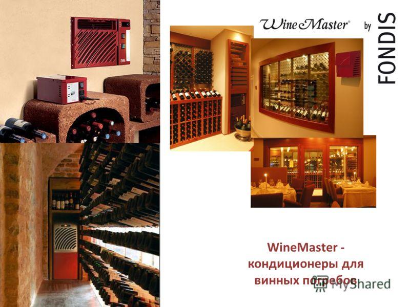 WineMaster - кондиционеры для винных погребов
