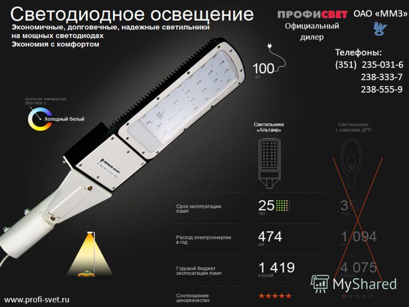 www.profi-svet.ru Официальный дилер ОАО «ММЗ» Телефоны: (351) 235-031-6 238-333-7 238-555-9