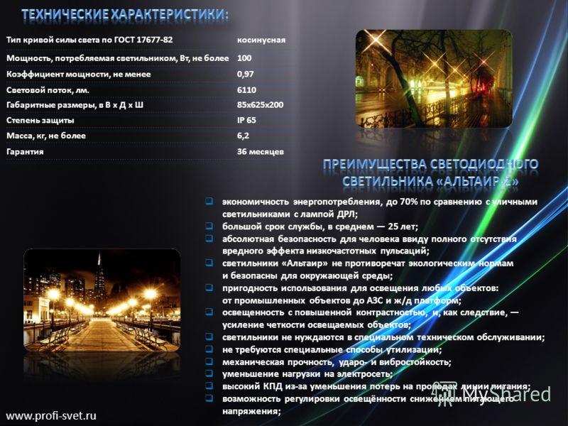 экономичность энергопотребления, до 70% по сравнению с уличными светильниками с лампой ДРЛ; большой срок службы, в среднем 25 лет; абсолютная безопасность для человека ввиду полного отсутствия вредного эффекта низкочастотных пульсаций; светильники «А