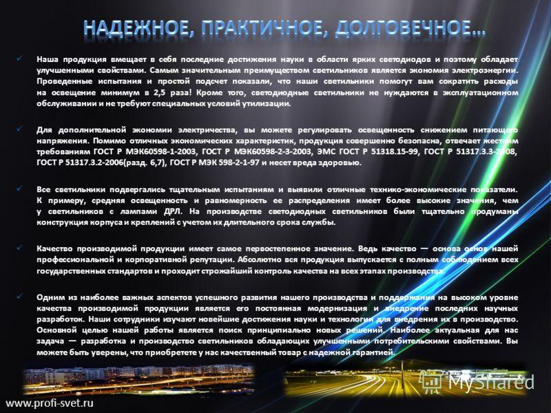 Наша продукция вмещает в себя последние достижения науки в области ярких светодиодов и поэтому обладает улучшенными свойствами. Самым значительным преимуществом светильников является экономия электроэнергии. Проведенные испытания и простой подсчет по