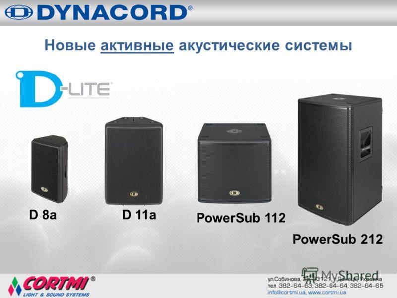 Новые активные акустические системы D 8aD 11a PowerSub 112 PowerSub 212