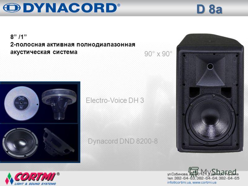 1 D 8a Dynacord DND 8200-8 Electro-Voice DH 3 90° x 90° 8 /1 2-полосная активная полнодиапазонная акустическая система
