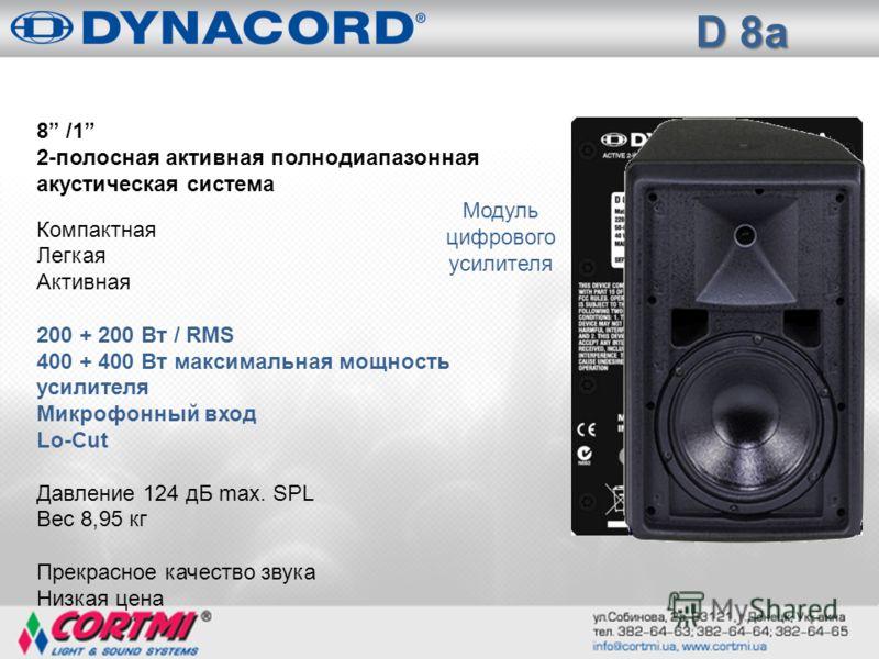 1 Компактная Легкая Активная 200 + 200 Вт / RMS 400 + 400 Вт максимальная мощность усилителя Микрофонный вход Lo-Cut Давление 124 дБ max. SPL Вес 8,95 кг Прекрасное качество звука Низкая цена Модуль цифрового усилителя 8 /1 2-полосная активная полнод