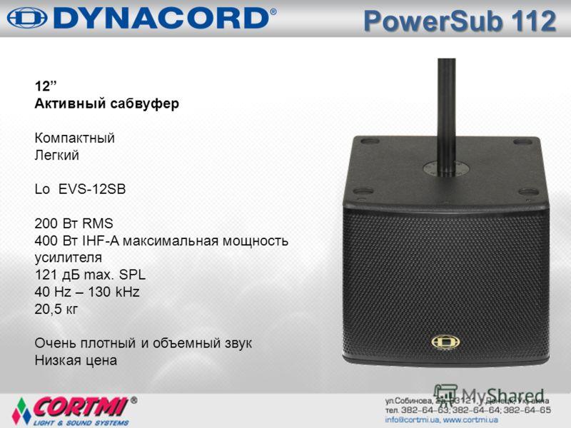 1 12 Активный сабвуфер Компактный Легкий Lo EVS-12SB 200 Вт RMS 400 Вт IHF-A максимальная мощность усилителя 121 дБ max. SPL 40 Hz – 130 kHz 20,5 кг Очень плотный и объемный звук Низкая цена PowerSub 112