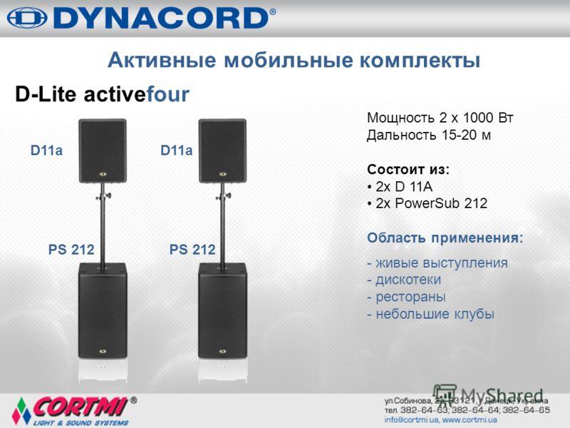 1 Мощность 2 x 1000 Вт Дальность 15-20 м Состоит из: 2x D 11A 2x PowerSub 212 Область применения: - живые выступления - дискотеки - рестораны - небольшие клубы D-Lite activefour PS 212 D11a Активные мобильные комплекты