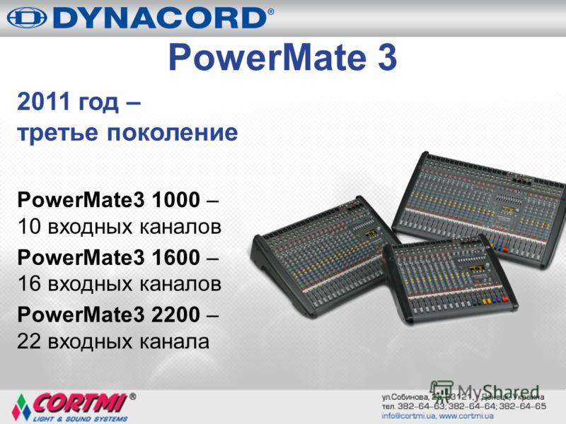 PowerMate 3 2011 год – третье поколение PowerMate3 1000 – 10 входных каналов PowerMate3 1600 – 16 входных каналов PowerMate3 2200 – 22 входных канала