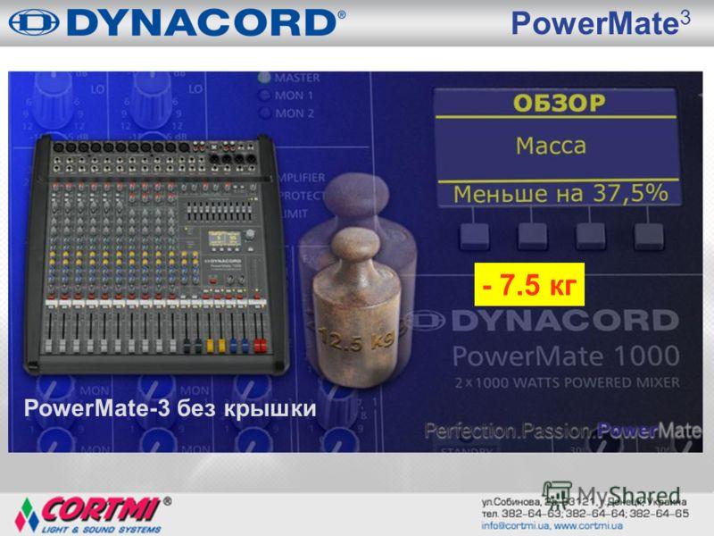 PowerMate 3 PowerMate-3 без крышки - 7.5 кг